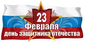 Акция День защитника отечества