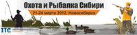 Приглашаем на выставку Охота и Рыбалка Сибири 2012